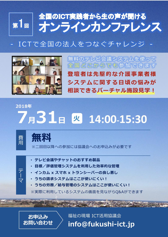 福祉の現場 ICT活用協議会